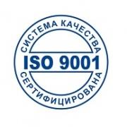 Продлён сертификат ГОСТ ISO 9001-2011 (ISO 9001:2008)