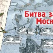 Поздравляем ветеранов с 73-ей годовщиной битвы за Москву!