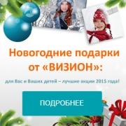 Новогодние подарки  от «ВИЗИОН»: для Вас и  Ваших детей – лучшие  акции 2015 года!