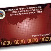 Партнерство с Российским профессиональным союзом железнодорожников и транспортных строителей (РОСПРОФЖЕЛ)